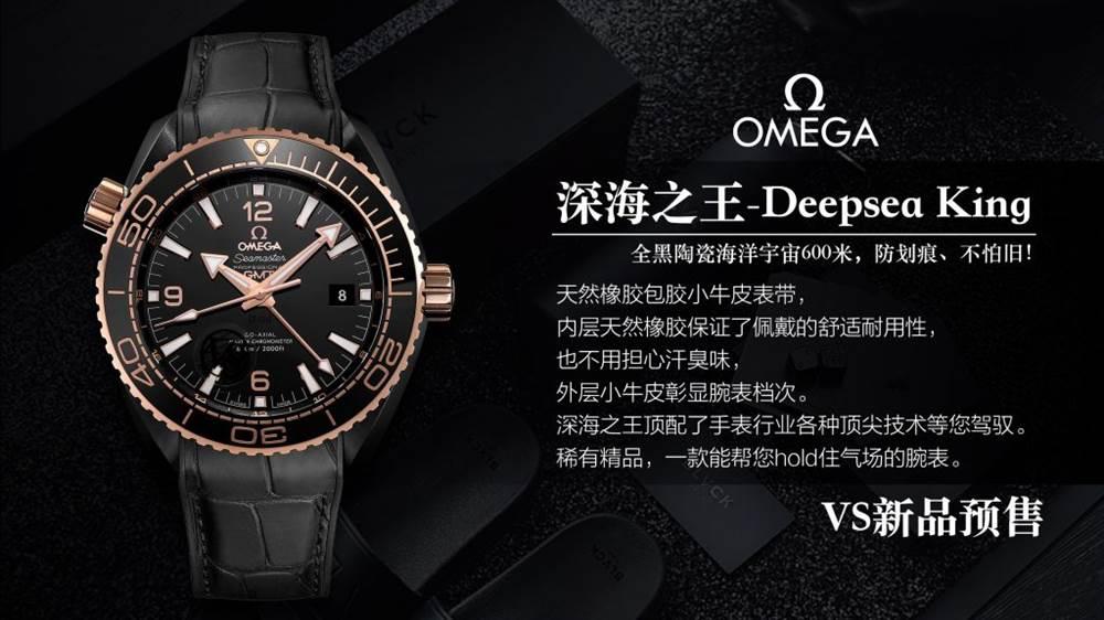 VS厂欧米茄「深海之王」新品来袭-VS厂深海之黑玫金全陶瓷版复刻表 第1张