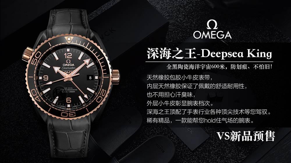 VS厂欧米茄「深海之王」新品来袭-VS厂深海之黑玫金全陶瓷版复刻表