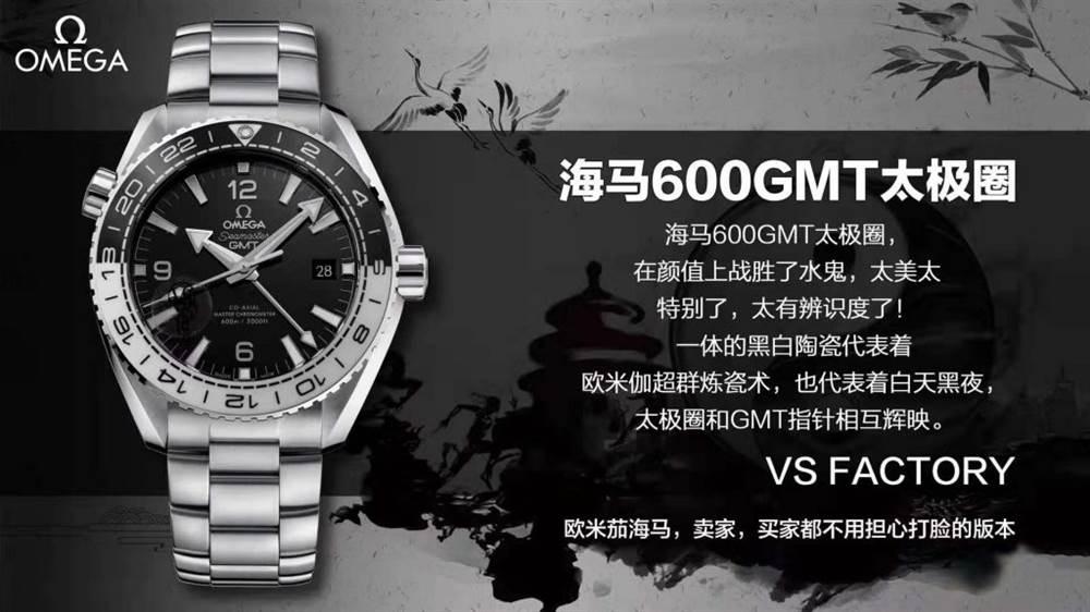 VS厂欧米茄「太极圈」GMT-一体黑白熊猫色陶瓷圈口复刻表