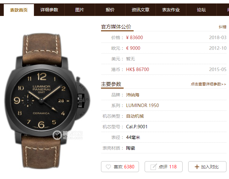 VS厂复刻的机芯有哪些?如何鉴别是否VS厂复刻的手表?