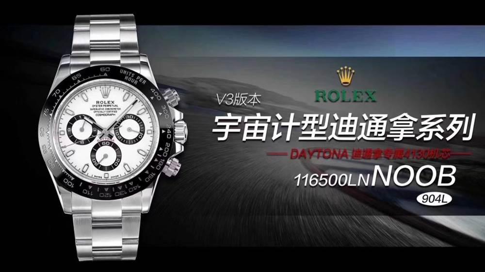 N厂劳力士熊猫迪V3最新升级版来袭-N厂迪通拿「116500LN」复刻表