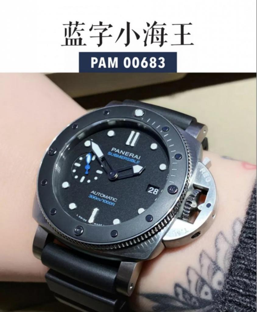 VS厂沛纳海PAM683「蓝字小海王」42毫米小号沛纳海复刻表