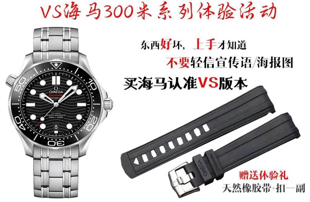 VS厂欧米茄海马300产品体验活动-买钢带送胶带
