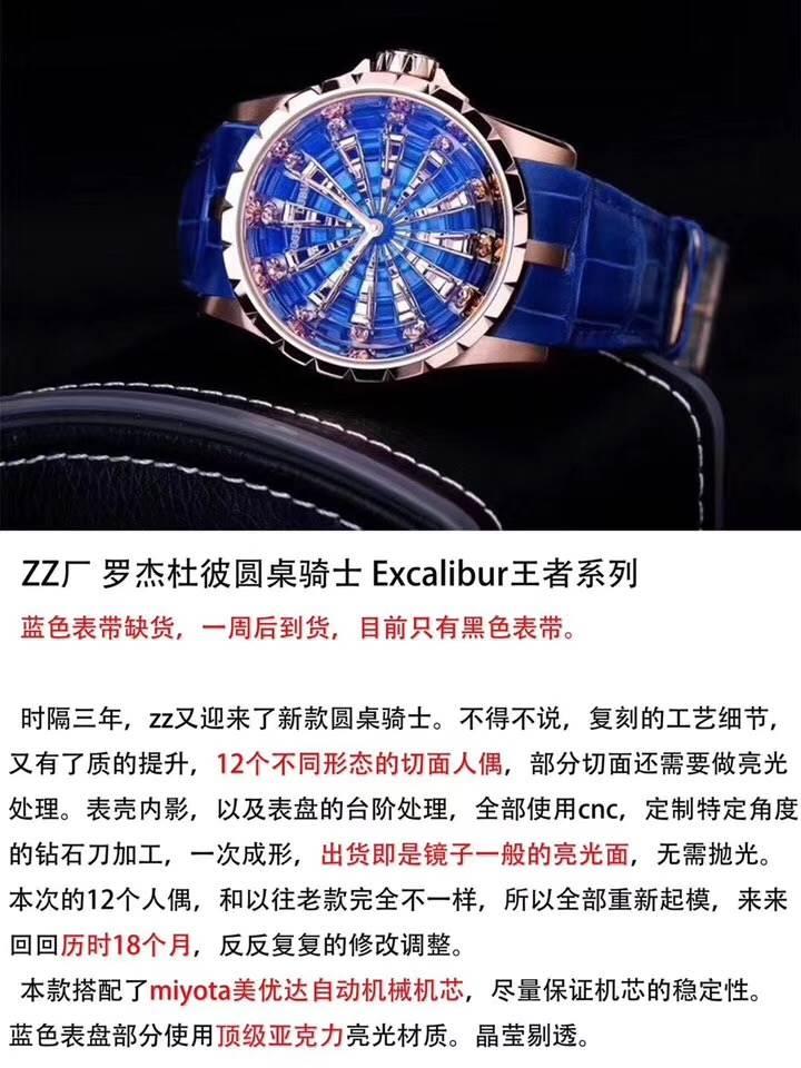 ZZ厂罗杰杜彼王者系列第三代圆桌骑士腕表-顶级亚克力亮光材质