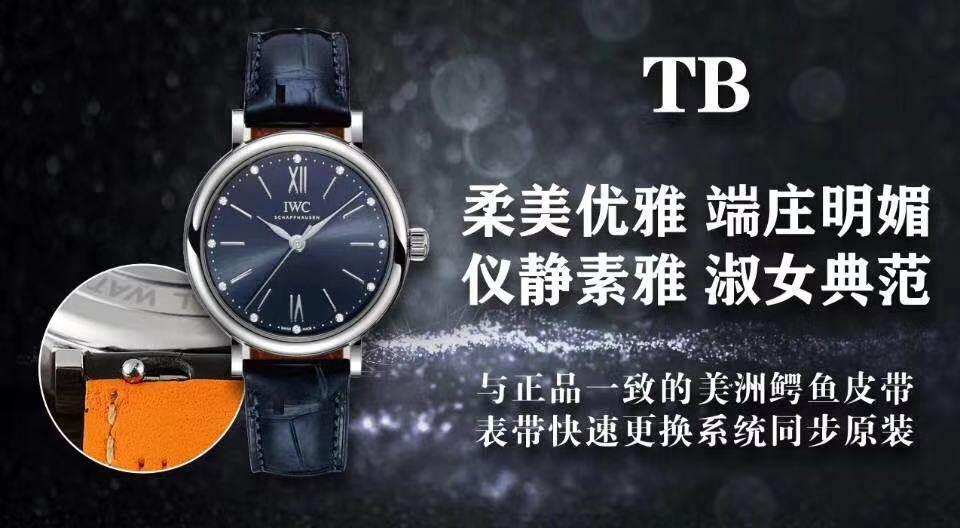TB厂万国柏涛菲诺34mm系列女士机械腕表-女神新品张钧甯代言