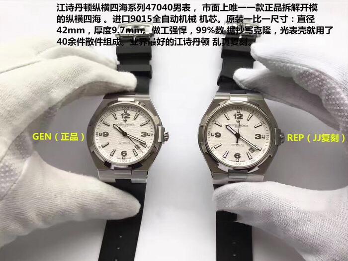 JJ厂和TWA厂江诗丹顿纵横四海系列复刻表对比评测?哪个厂做的更接近正品?