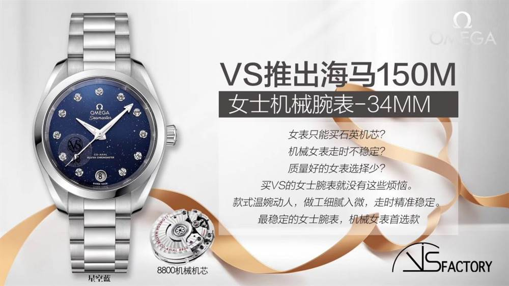 VS厂欧米茄海马150女士机械34mm复刻表详细评测