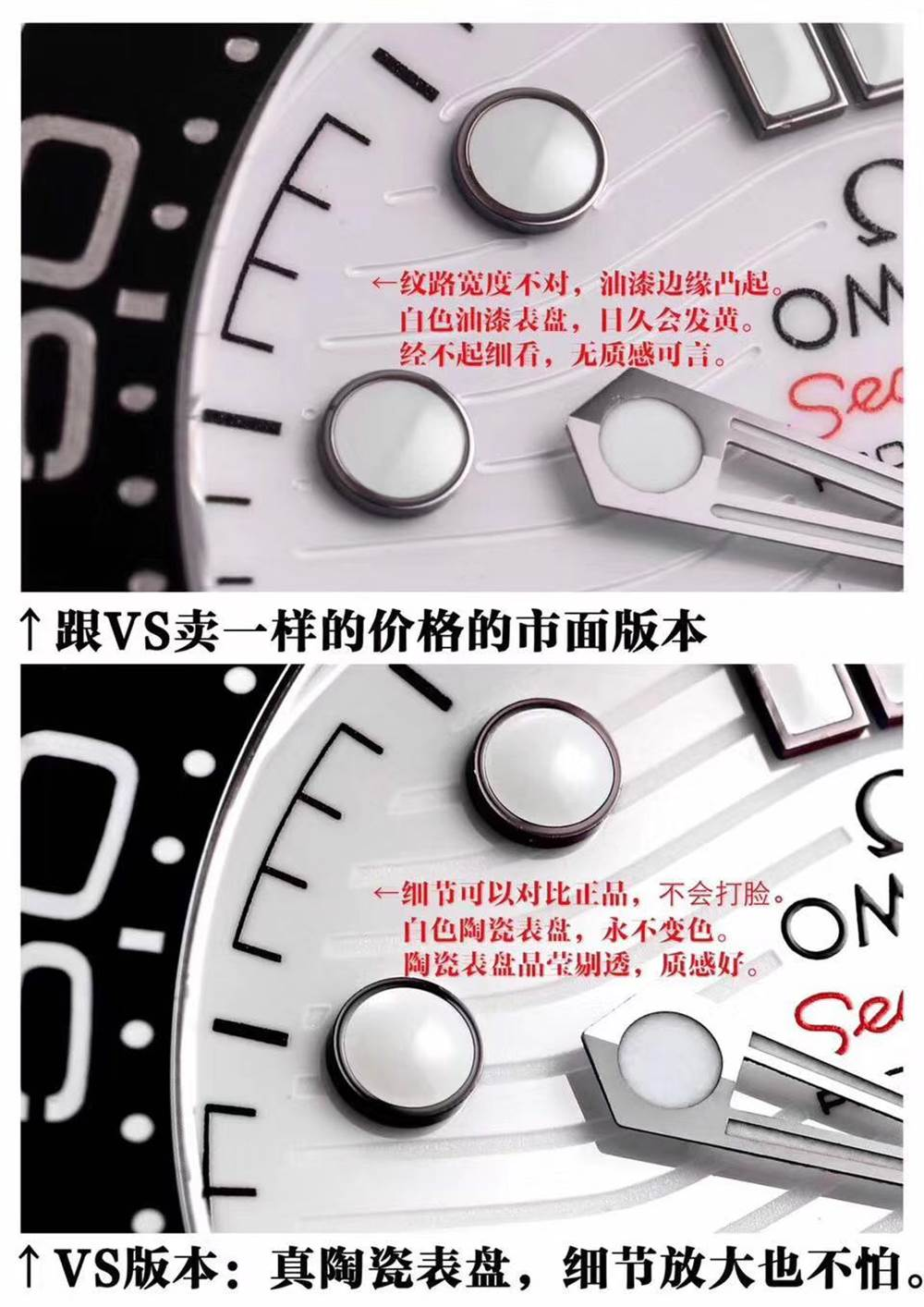 VS厂欧米茄海马300熊猫色对比市场版本怎么样