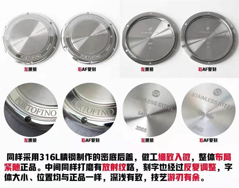 AF厂万国柏涛菲诺IW356501复刻表对比正品评测
