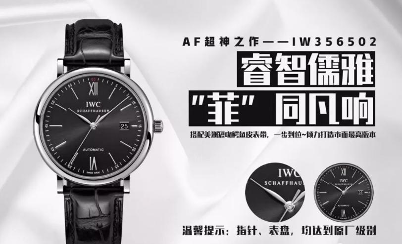 AF厂万国柏涛菲诺复刻表对比mks厂该选哪个