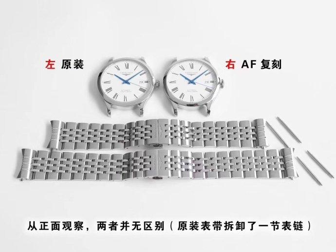 AF厂浪琴制表传统开创者复刻表对比正品深度评测