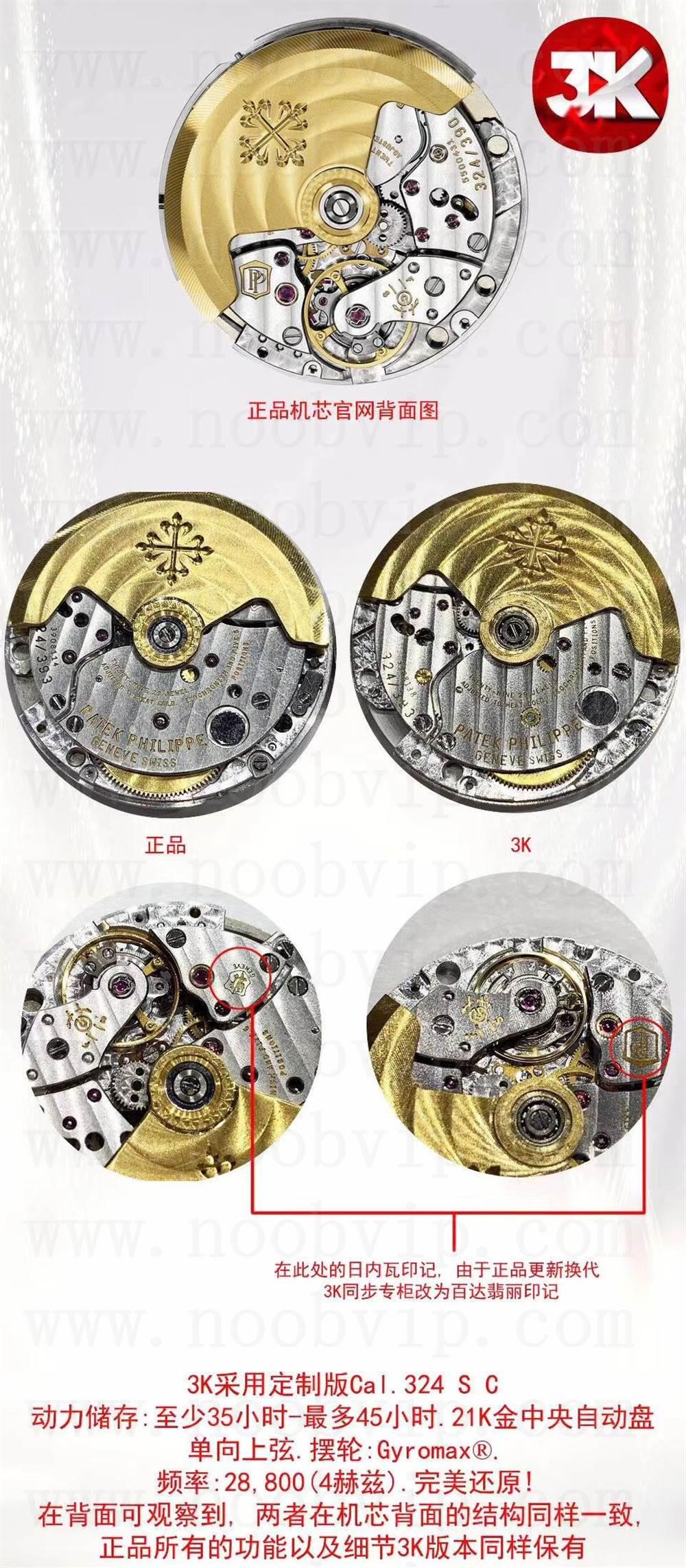 3K厂百达翡丽手表复刻表对比正品评测