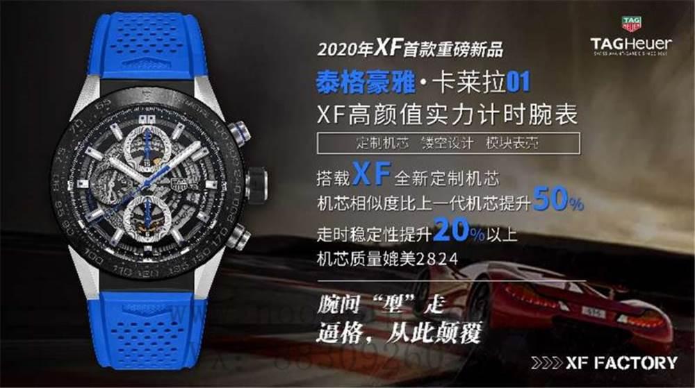 XF厂重磅新品-XF厂复刻泰格豪雅卡莱拉01计时腕表评测