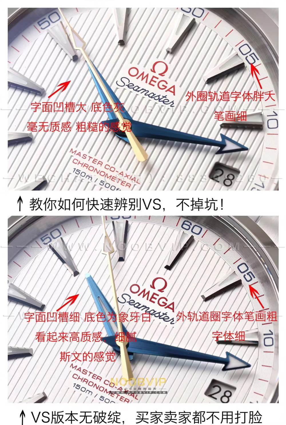 VS厂欧米茄海马150金针队长对比市场版本评测-您买对版本了吗