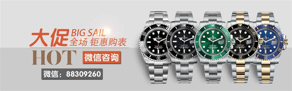 N厂手表促销活动