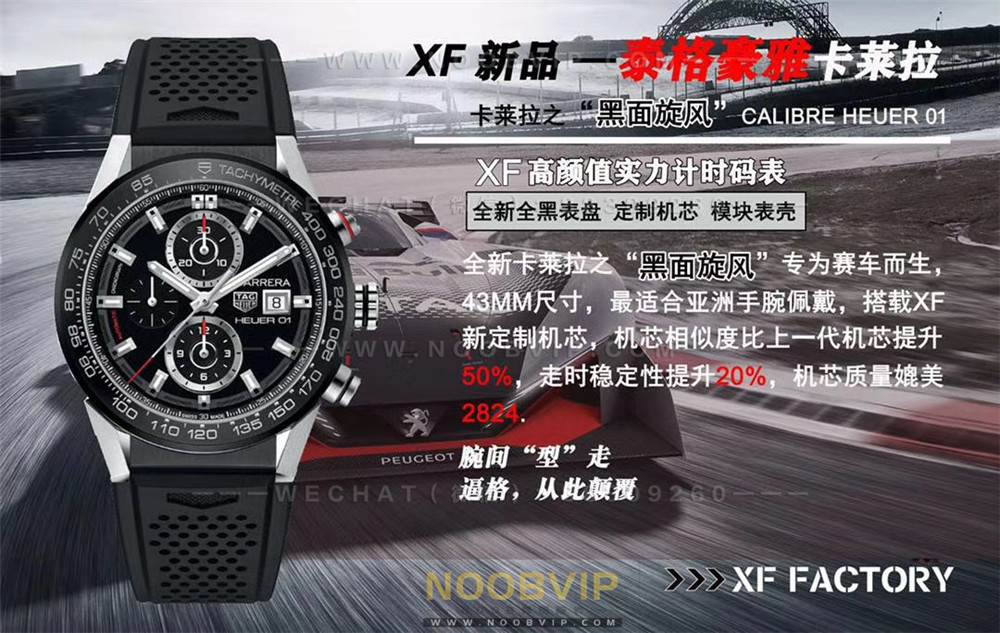 XF厂泰格豪雅卡莱拉黑面旋风复刻表评测-专为赛车而生