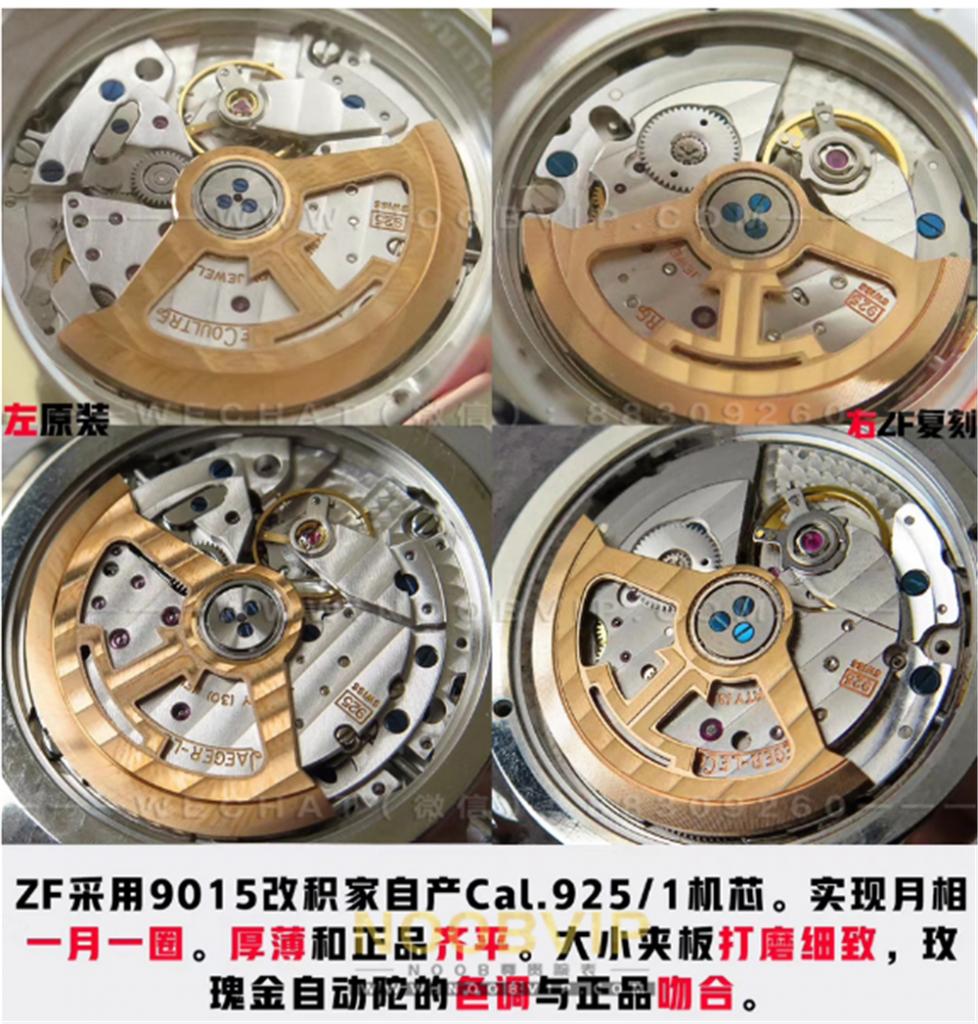 ZF厂积家月相大师1368420复刻表对比正品详细评测
