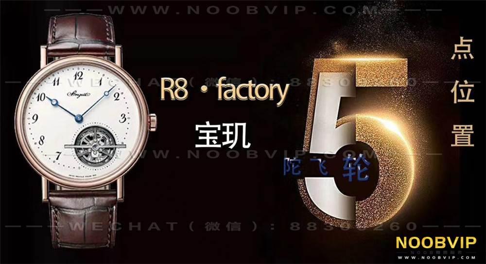R8厂宝玑CIassique经典系列5367超薄陀飞轮复刻表评测-优雅绅士标配