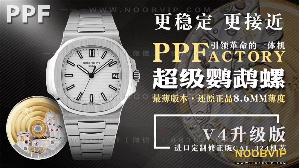 PPF厂百达翡丽鹦鹉螺V4版复刻表评测