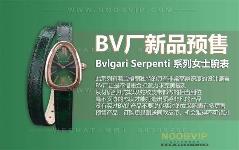 BV厂新品宝格丽SERPENTI系列女士复刻表评测-时间于腕间优雅缠绕