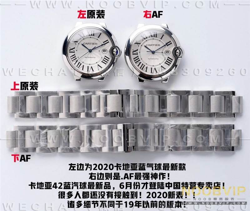 AF厂卡地亚2020新款蓝气球42mm腕表对比正品评测插图6