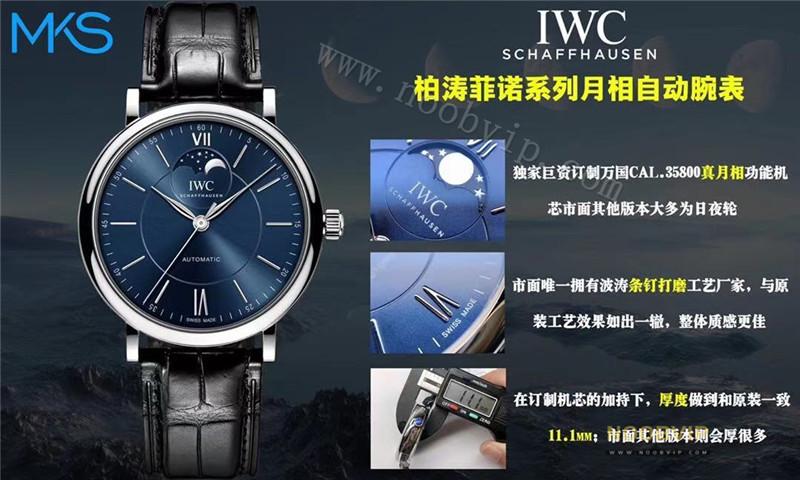 MKS厂柏涛菲诺IW459402经典月相腕表做工怎么样