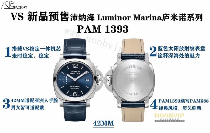 VS厂沛纳海pam1393,续PAM688经典风格历久弥新