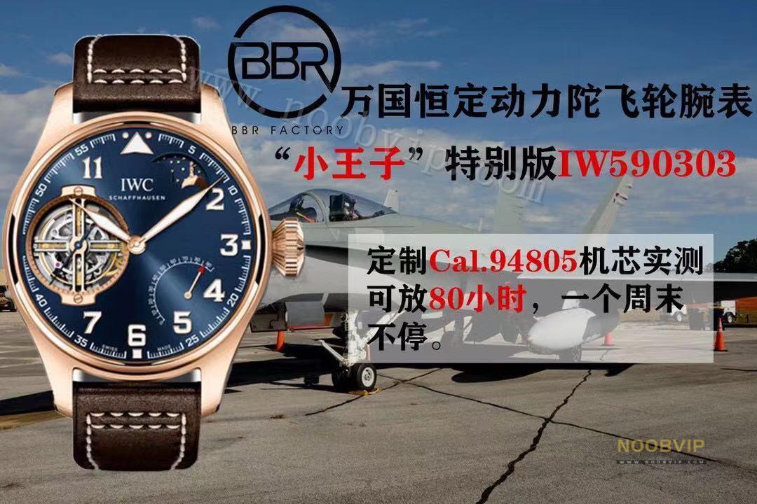 BBR厂万国飞行员小王子IW590302恒定动力陀飞轮腕表评测