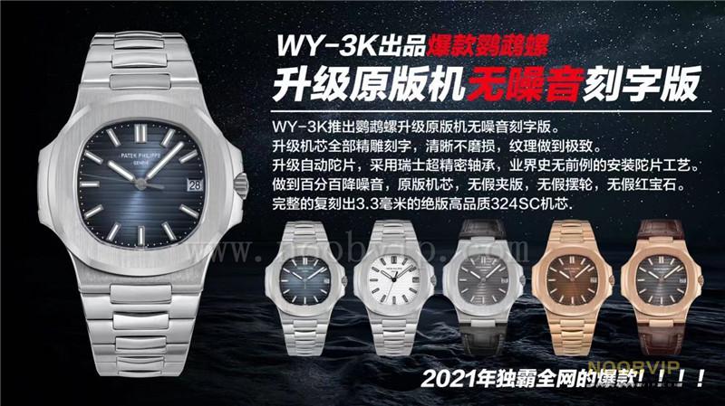WY-3K厂百达翡丽鹦鹉螺返修率如何,对比其他厂好在哪