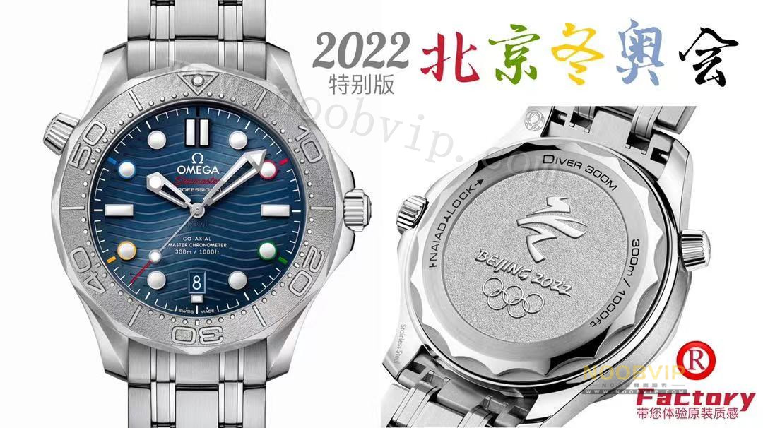 OR厂欧米茄海马北京2022冬奥会特别版腕表评测